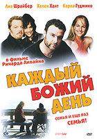 Каждый божий день (DVD) / Every day