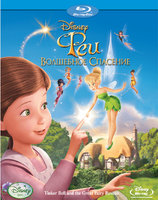 Феи: Волшебное спасение (Blu-Ray) / Tinker Bell and the Great Fairy Rescue