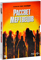 Рассвет мертвецов (Blu-Ray) / Dawn of the Dead