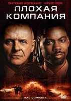DVD Плохая компания / Bad Company / Black Sheep / Czech Mate