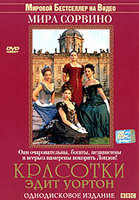 DVD Красотки Эдит Уортон. Часть 1 / The Buccaneers / Edith Wharton's The Buccaneers