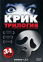 Крик. Трилогия (3 в 1) (DVD) / Scream / Scream 2 / Scream 3