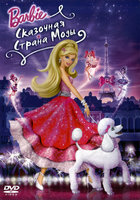 DVD Барби: Сказочная страна моды / Barbie: A Fashion Fairytale