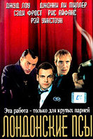 DVD Лондонские псы / Love, Honour and Obey / London Dogs