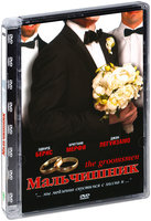 Мальчишник (DVD) / The Groomsmen