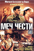 Меч чести (DVD) / Sword of Honour