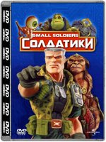 Солдатики (DVD) / Small Soldiers