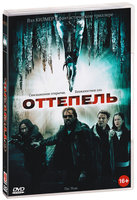 Оттепель (DVD) / The Thaw