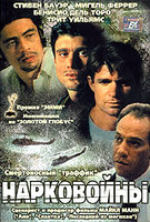 Нарковойны (DVD) / Drug Wars: The Camarena Story