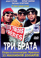 Три брата (DVD) / Les Trois freres / The Three Brothers
