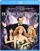 Blu-Ray Иствикские ведьмы (Blu-Ray) / Witches of Eastwick