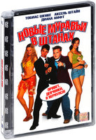 DVD Новые муравьи в штанах / Knallharte Jungs / More Ants in the Pants