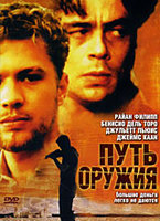 Путь оружия (DVD) / The Way of the Gun