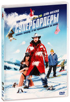 Супербордеры (DVD) / Shred