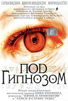 DVD Под гипнозом / Doctor Sleep / Hypnotic