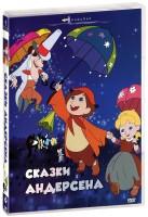 Сказки Андерсена (DVD) Toei Doga. Тадео Такашима