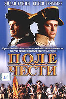 DVD Поле чести / Benedict Arnold: A Question of Honor