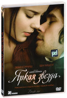 Яркая звезда (DVD) / Bright Star