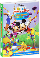 Клуб Микки Мауса: Невероятные приключения (2 DVD) / Mickey Mouse Clubhouse: Super Silly Adventures