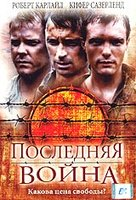 DVD Последняя война / To End All Wars