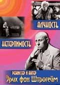 Алчность / Нетерпимость (DVD-R) / Intolerance: Love's Struggle Through the Ages / Greed