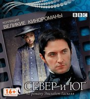 Библиотека всемирной литературы. Север и Юг (DVD) / North & South