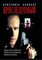Преследуемый (DVD) / The hunted