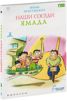 DVD Наши соседи Ямада (2 DVD) / My neighbors the Yamadas