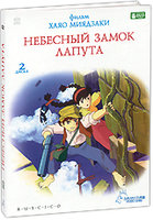 Небесный замок Лапута (2 DVD) / Laputa Castle In The Sky