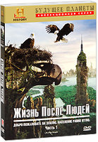 History Channel: Жизнь после людей. Часть 1 (DVD) / Life After People