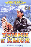 DVD Томми и Кыся / Poika ja ilves / Tommy and the Wildcat