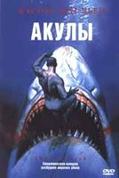 Акулы (DVD) / Shark Attack