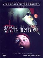 Ведьма из Блэр: Фальшивка (DVD) / Bogus Witch Project