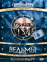DVD Ведьмы 2: Шабаш ведьм / Witches - Magic, Myth And Reality: Burning At The Stake