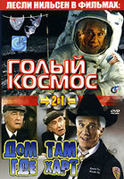 DVD Голый космос. Дом там, где Харт / The Creature Wasn't Nice / Naked Space / Spaceship / Home Is Where the Hart Is