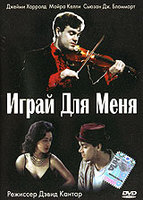 Играй для меня (DVD) / Play for Me