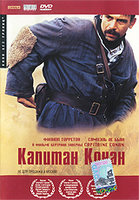 Капитан Конан (DVD) / Capitaine Conan