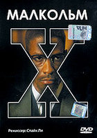DVD Малкольм ИКС / Malcolm X