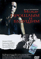 Между прошлым и будущим (DVD) / Just for the Time Being