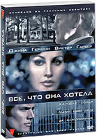 DVD Все, что она хотела / Everything She Ever Wanted