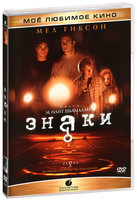 Знаки (DVD) / Signs