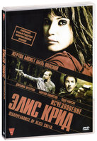 Исчезновение Элис Крид (DVD) / The Disappearance of Alice Creed