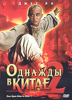 Однажды в Китае 2 (DVD) / Wong Fei Hung / Huang Fei-hong / Once Upon a Time in China