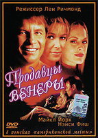 Продавцы Венеры (DVD) / Merchants of Venus / A Dirty Little Business