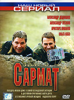 DVD Сармат. Диск 3