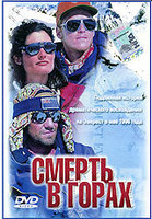 Смерть в горах (DVD) / Into Thin Air: Death on Everest / Death on Everest