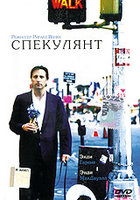 Спекулянт (DVD) / Just The Ticket