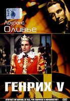DVD Генрих V / The Chronicle History of King Henry the Fift with His Battell Fought at Agincourt in France / Henry V