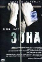 Зона: Тюремный роман. 9-12 серии