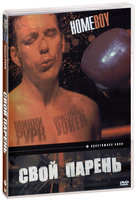 Свой парень (DVD) / Homeboy